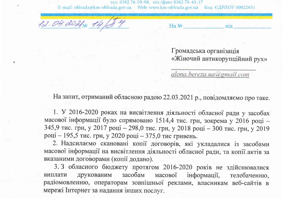 Скріншот відповіді Хмельницької облради