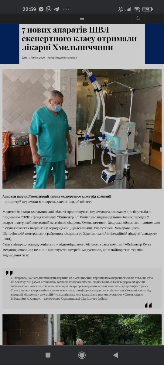 Скріншот із сайту pvisti.km.ua