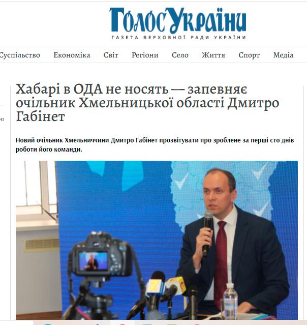 """Скріншот із сайту газети """"Голос України"""""""