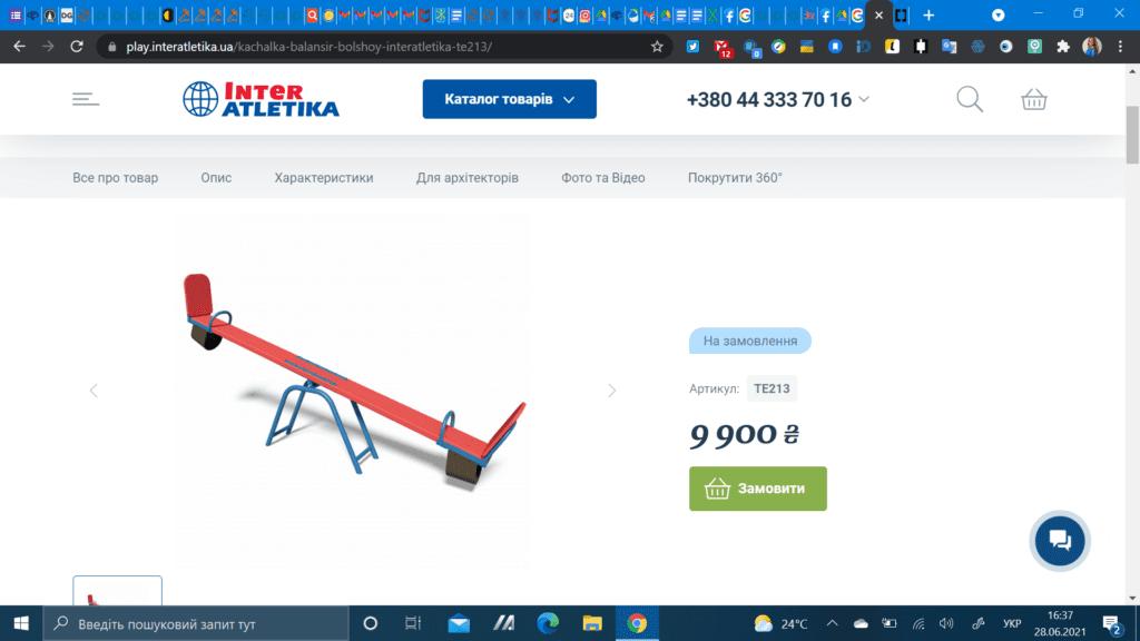 Скрін-шот сайту Inter Atletika — Дитяче та спортивне обладнання