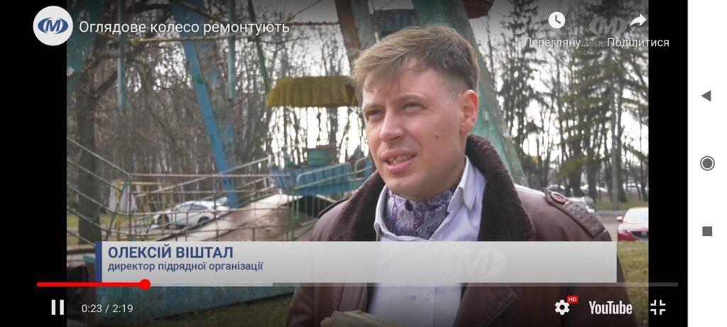 """Скріншот сюжету ТРК """"Місто"""""""