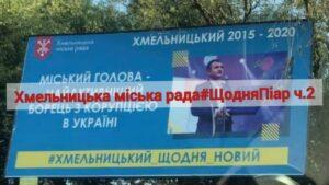 piar-za-byudzhetn-koshti-v-khkhmelnitskom